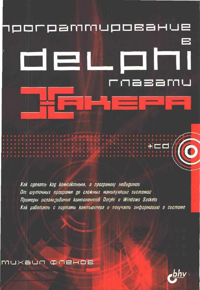 Книга delphi глазами хакера cd